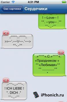 СМС на все случаи жизни на iPhone