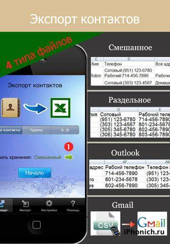 iphone программа для знакомств