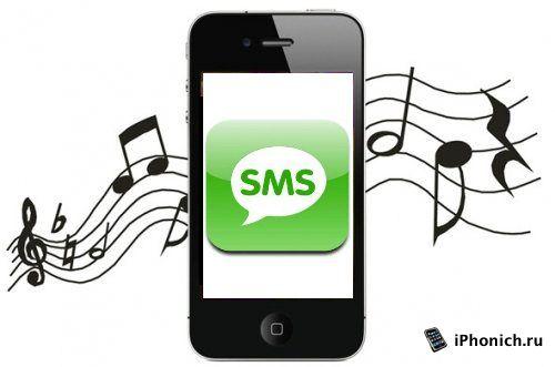 Звук сообщения iphone скачать | ищу: windows system скачать | звук.