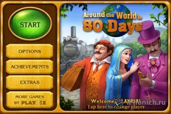 Around the World in 80 Days: The Game - Графика плавность все на высоте. Рекомендую