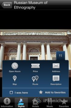 Петербург для iPhone