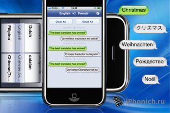 Translator на iPhone - перевод с голосом