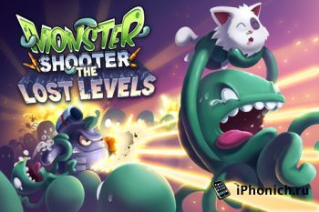 Monster Shooter: Потерянные уровни для iPad и iPhone