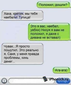 СМС приколы с iPhone