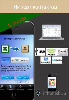 Программа для iPhone ExcelContacts