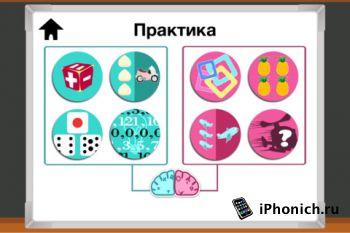 Головоломка Лаборатория Мозга II - Пр для iPhone