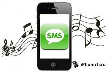 Звуки и мелодии для смс на iPhone