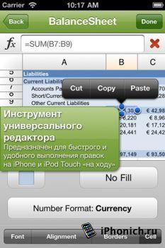 Quickoffice® Pro - бесплатный офис для iPhone и iPad