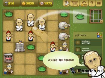 Головоломка Демократия для iPhone и iPad