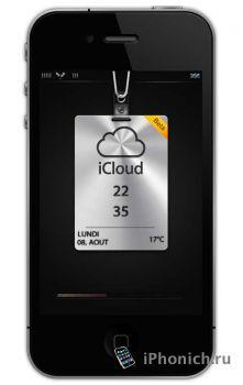 Lockscreen BiCloud для iPhone / IPod Touch