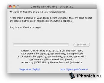 Джейлбрейк iOS 5.1.1 - Absinthe 2.0