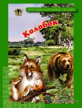 Книга Kolobok для iPhone и iPad