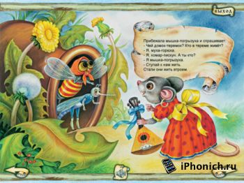 Сказка Теремок для iPad