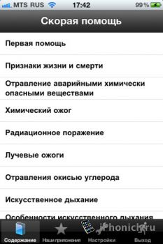 Скорая помощь для iPhone и iPad