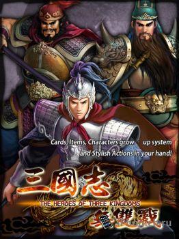 Экшн The Heroes of Three Kingdoms (Герои трёх королевств)