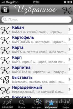 В.И. Даль на iPhone