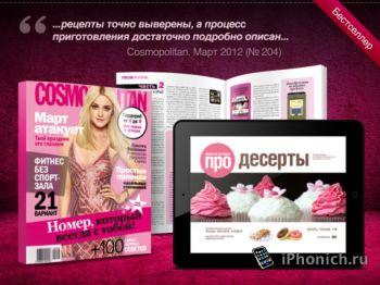 Десерты для iPad