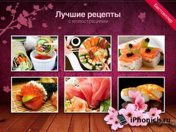 Суши и роллы для iPad