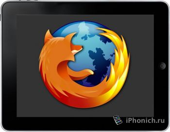 Браузер Mozilla-Firefox Junior для Apple iPad - скоро в AppStore