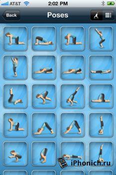 Pocket Yoga - лучшее приложение по практической Иоге