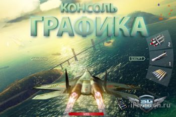 Sky Gamblers: Air Supremacy - Стань властелином небес!