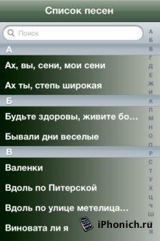 Караоке для iPhone / iPad - 100 народных песен