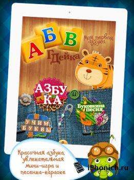 """Азбука АБВГДейка HD - интерактивная """"Азбука"""" для iPhone / iPad"""