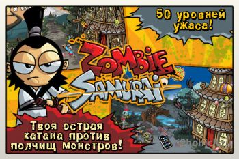 Zombie Samurai - Они уже здесь!