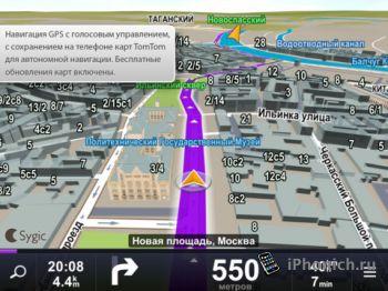 Sygic Россия: GPS навигация для iPhone и iPad от TomTom