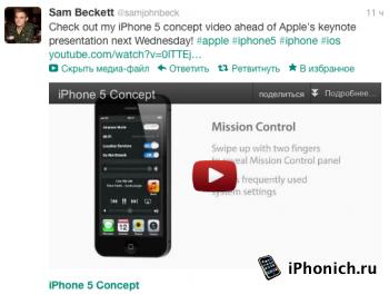 Видео концепция iPhone 5