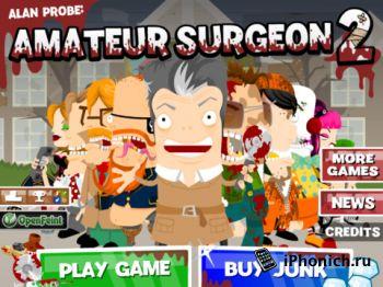 Amateur Surgeon 2 - Игра очень разнообразна и вам не надоест