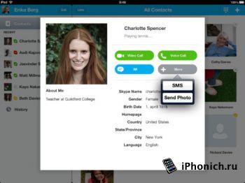 Skype для Pad