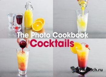 The Photo Cookbook – Cocktails - готовим коктели