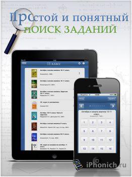 ГДЗ PRO – Готовые домашние задания