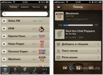 MOSKVA.FM для iPhone и iPad. Теперь и на iOS 7.