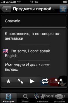 LINGOPAL 44 - многоязычный разговорник для iPhone