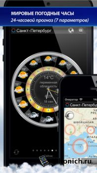 eWeather HD - Прогноз погоды для iPhone и iPad