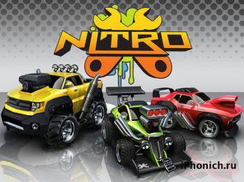 Nitro - гонки на стилизованных автомобилях