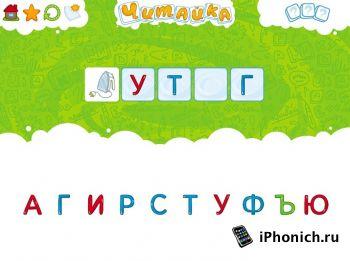 Читайка – интересная развивающая игра для малышей