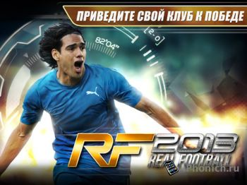 Real Football 2013 - сыграйте в самый крутой футбол