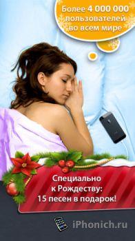 Умный будильник Smart Alarm Clock: фазы сна и запись шумов