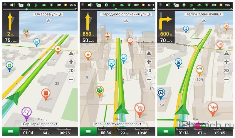Navitel Navigator России и Белоруссии для iPhone и iPad
