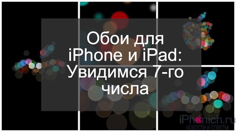 Обои для iPhone и iPad Увидимся 7-го числа