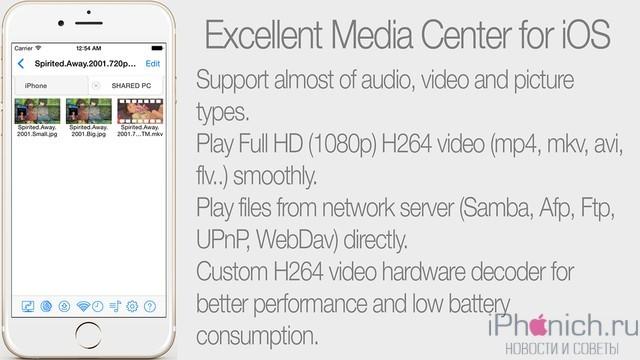 Плеер BUZZ Player на iPhone и iPad