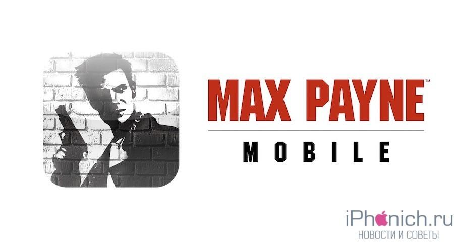 max-payne-mobile-rgb-white