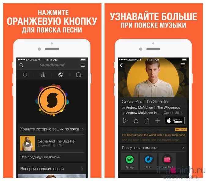 SoundHound iphone
