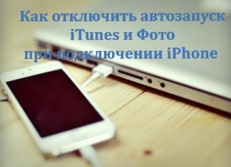 Как отключить автозапуск iTunes и Фото при подключении iPhone