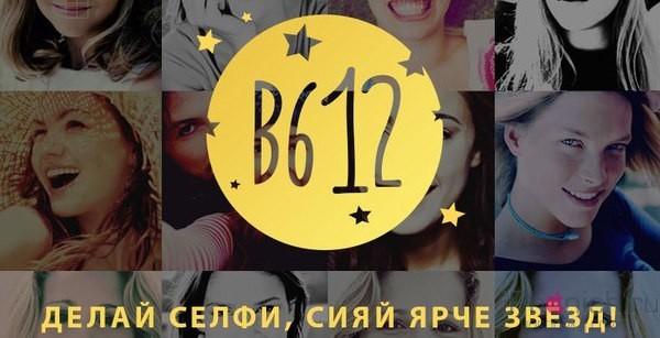 камера b612