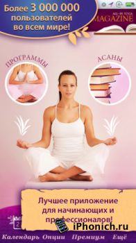 Йога: 300 асан и упражнений и уроки йог  на iPhone и iPad