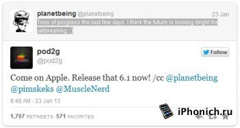 Джейлбрек скоро, после выхода iOS 6.1! Ждем!